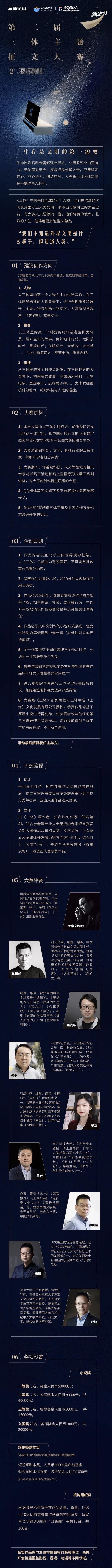 2020-5-三体-3.jpg