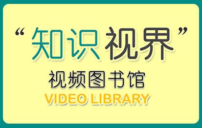 """""""知识视界""""视频图书馆"""