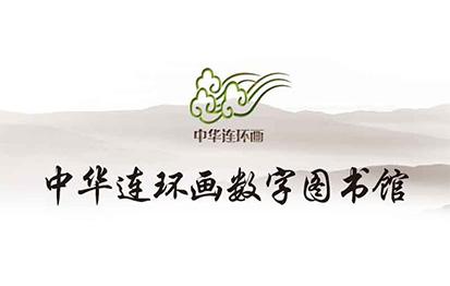 中华连环画数字阅读馆