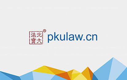 北大法宝法律专业数据库