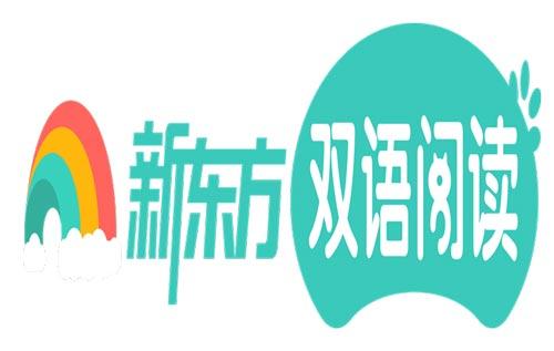 新东方双语阅读