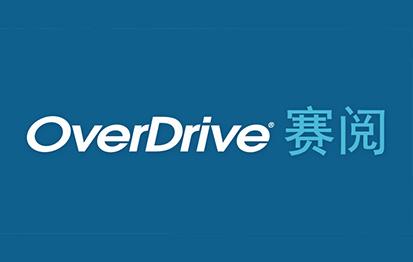 OverDrive赛阅数字图书馆(英文图书)