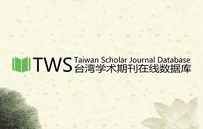 台湾学术期刊数据库(TwScholar)
