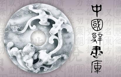 中国辞书库