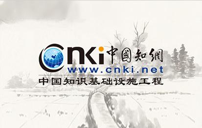 CNKI 学术资源总库