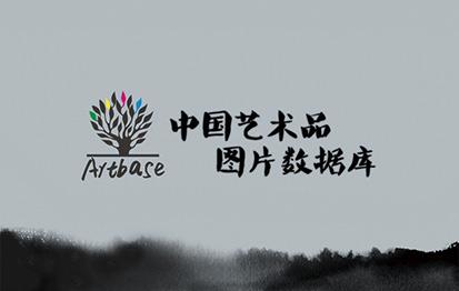 Artbase中国艺术品图片库