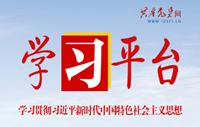 习近平新时代中国特色社会主义思想学习文库