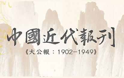 大公报:1902-1949