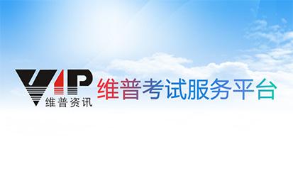 维普考试资源系统