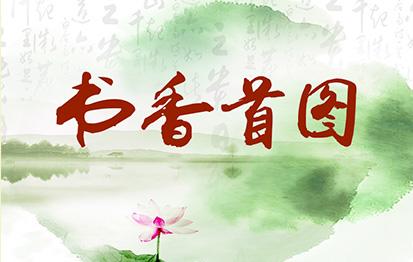 书香中文在线电子书