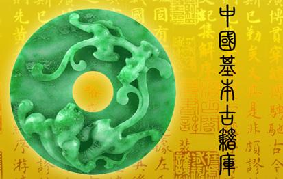 中国基本古籍库