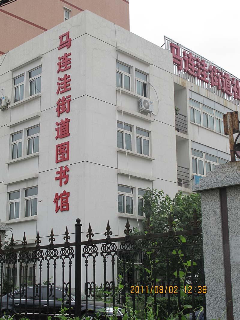 海淀区马连洼街道图书馆