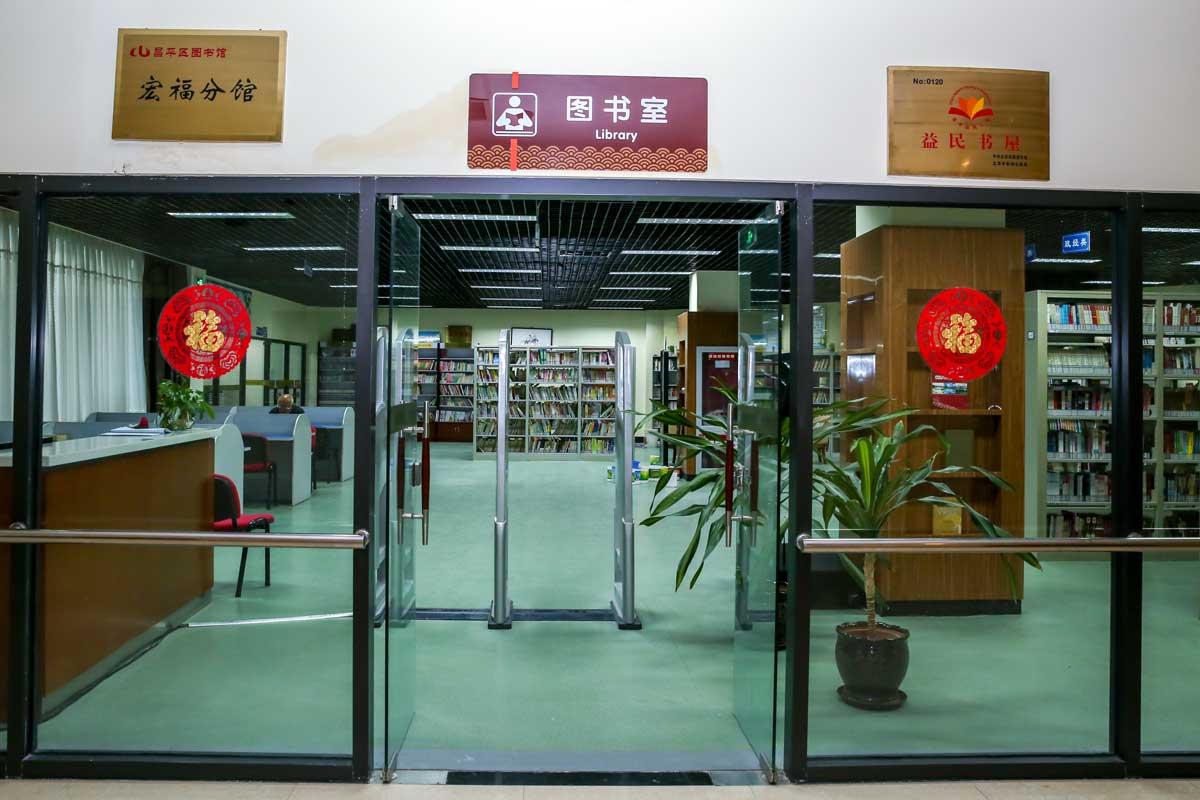 昌平区图书馆宏福分馆