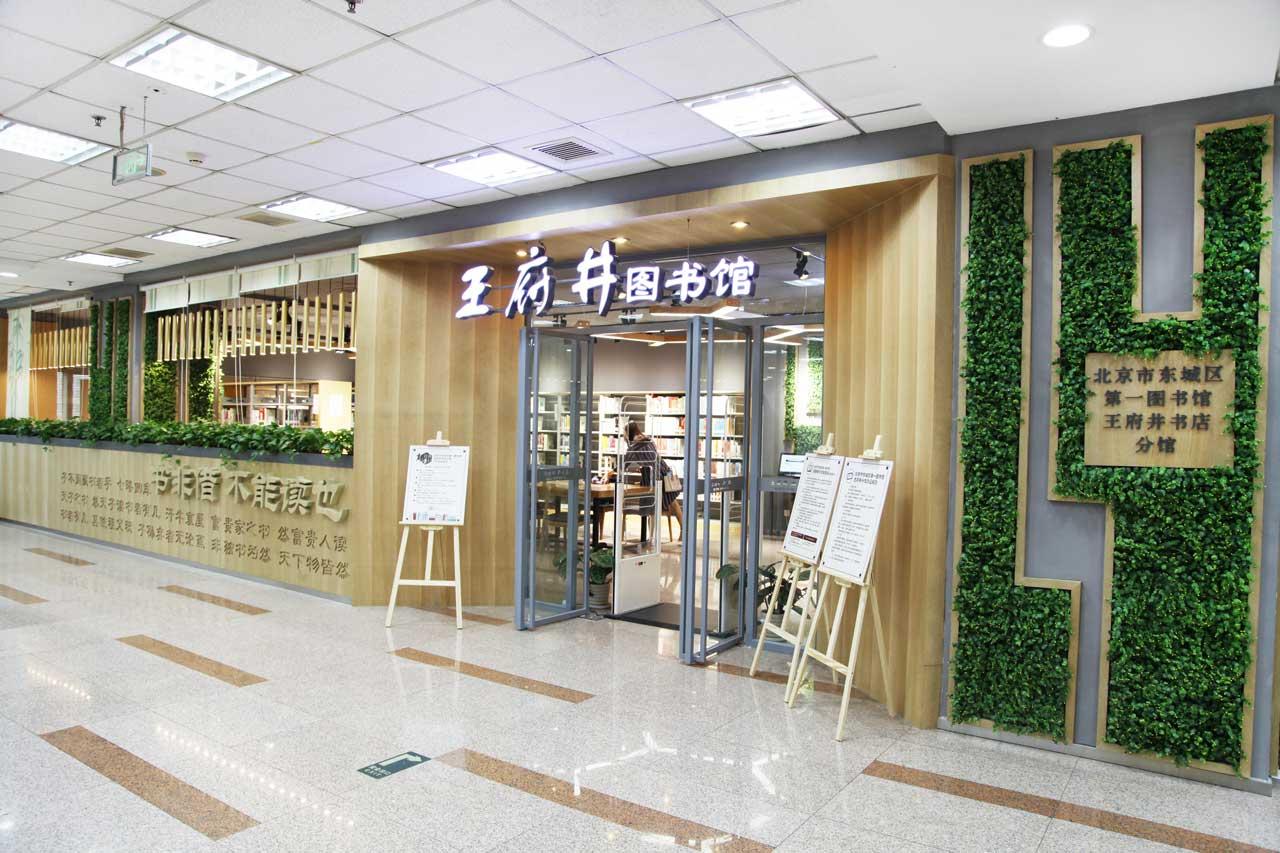东城区第一图书馆王府井书店分馆