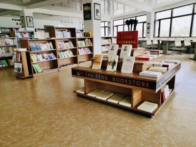 平谷区图书馆楚风分馆