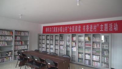 怀柔区喇叭沟门乡帽山村图书室